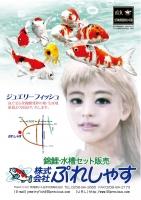 ぷれしゃす ポスター 1024.jpg